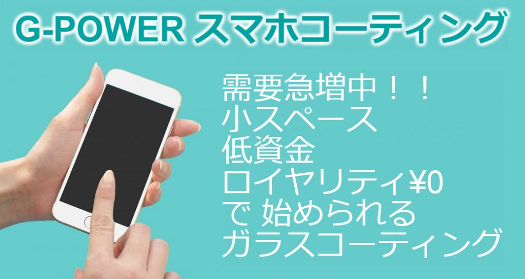 需要急増中!! 小スペース・低資金・ ロイヤリティ ¥0 で  始められるガラスコーティング